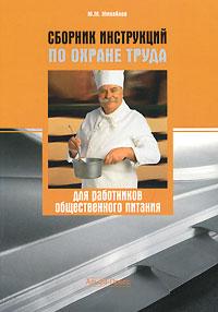 Сборник инструкций по охране труда для работников общественного питания