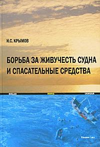 Борьба за живучесть судна и спасательные средства. И. С. Крымов