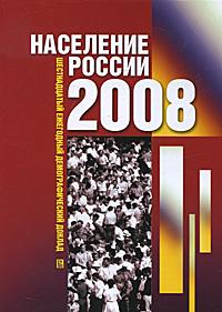 Население России 2008. Шестнадцатый ежегодный демографический доклад