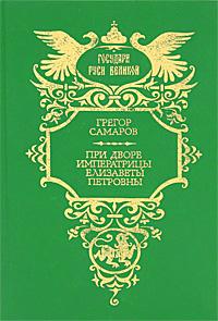 При дворе императрицы Елизаветы Петровны
