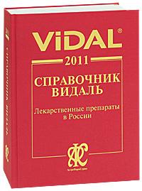 Vidal 2011. Справочник Видаль. Лекарственные препараты в России