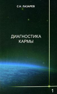 Диагностика кармы. Книга 1. Система полевой саморегуляции. С. Н. Лазарев