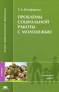 Проблемы социальной работы с молодежью12296407В данном учебнике раскрыты следующие темы: молодежь как половозрастная группа, ее медико-биологическая, психологическая, демографическая, этнографическая и социокультурная характеристики; проблемы социализации молодежи в наши дни; законодательные основы решения проблем молодежи; сравнительная характеристика политики государства и общества по отношению к молодежи в России и за рубежом. Для студентов учреждений высшего профессионального образования, обучающихся по специальности Социальная работа. Учебник будет полез практическим работникам сферы государственной молодежной политики и всем, для кого указанные выше проблемы актуальны.