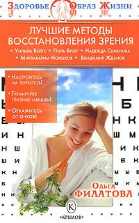 Лучшие методы восстановления зрения. Ольга Филатова