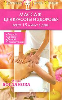 Массаж для красоты и здоровья ( 978-5-9717-0939-8 )