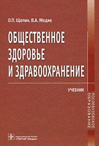 Общественное здоровье и здравоохранение. О. П. Щепин, В. А. Медик