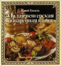 Малая венгерская поваренная книга