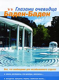 Баден-Баден. Путеводитель