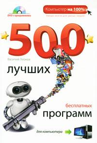500 лучших бесплатных программ для компьютера (+ DVD-ROM). Василий Леонов