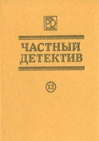 ������� �������� 12