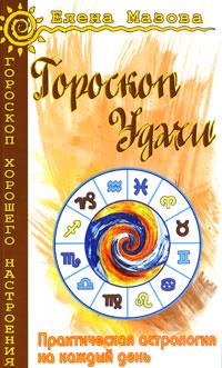 Гороскоп удачи. Практическая астрология на каждый день. Елена Мазова