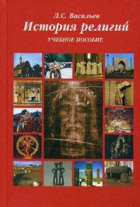 История религий. Л. С. Васильев