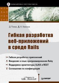 ������ ���������� ���-���������� � ����� Rails