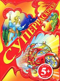 Суперраскраски12296407Настоящий большой сборник, в котором более 150 сюжетов для раскрашивания. Суперраскраски будут интересны всем иным художникам, ведь здесь есть и хорошо знакомые сказочные герои. И прекрасные принцессы, и жуткие монстры, и фантастические роботы… Кого только нет на этих удивительных страницах! Скорее бери карандаши и делай мир ярче!