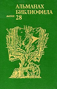 Альманах библиофила. Выпуск 28