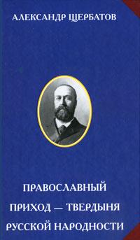 Православный приход — твердыня русской народности