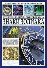Знаки зодиака. Созвездия западного гороскопа
