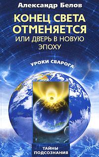 Конец света отменяется, или Дверь в новую эпоху. Александр Белов
