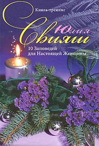 Свияш Юлия.Новогодняя сказка:10 заповедей для настоящей женщины. Свияш Юлия