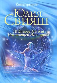 Свияш Юлия.Ангел в водяных брызгах:10 заповедей для настоящей женщины. Свияш Юлия