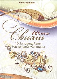 Свияш Юлия.Бриллианты и жемчуг:10 заповедей для настоящей женщины. Свияш Юлия