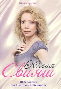 Свияш Юлия.Портрет на шелке:10 заповедей для настоящей женщины. Свияш Юлия