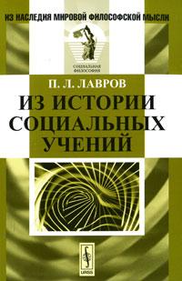 Из истории социальных учений ( 978-5-382-01258-2 )