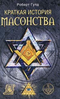 Краткая история масонства. Роберт Гулд