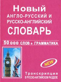 Новый англо-русский и русско-английский словарь с грамматическим приложением