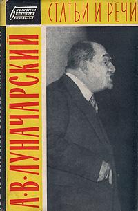 А. В. Луначарский Статьи и речи по вопросам международной политики