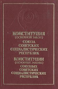 Конституция (Основной Закон) Союза Советских Социалистических Республик. Конституции (Основные Законы) союзных Советских Социалистических Республик