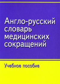 Англо-русский словарь медицинских сокращений ( 5-8249-0108-2 )