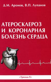 Атеросклероз и коронарная болезнь сердца