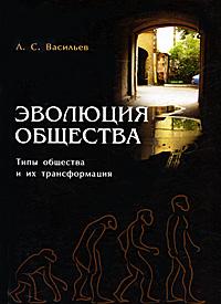 Эволюция общества. Типы общества и их трансформация ( 978-5-98227-755-8 )