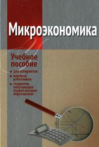 Микроэкономика ( 978-985-513-932-5 )