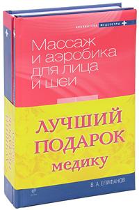 Лучший подарок медику (комплект из 2 книг). В. А. Епифанов, М. М. Гуревич