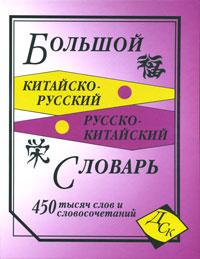 Большой китайско-русский, русско-китайский словарь