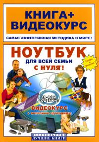 Ноутбук для всей семьи с нуля! (+ CD-ROM)