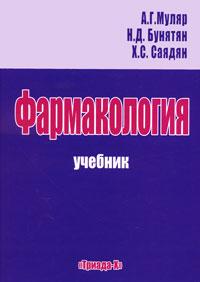 Фармакология. А. Г. Муляр, Н. Д. Бунятян, Н. Д. Саядян
