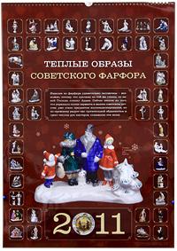 Календарь 2011 (на спирали). Теплые образы советского фарфора