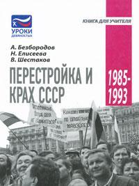 Перестройка и крах СССР. 1985-1993