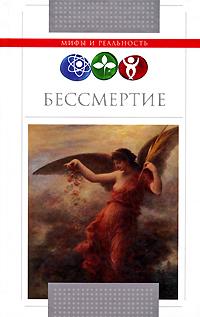 Бессмертие. Д. А. Ванюков, В. В. Шафоростова