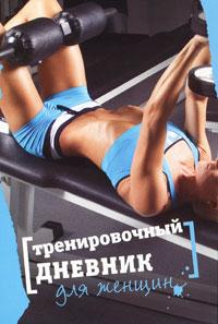 Тренировочный дневник для женщин