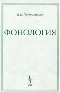 Фонология ( 978-5-484-01258-9 )