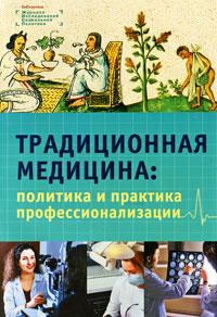 Традиционная медицина: политика и практика профессионализации