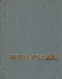 Николай Тихонов. Стихотворения и поэмы