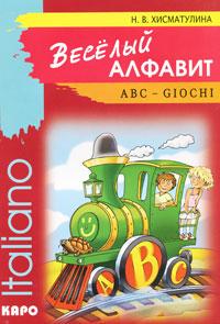 Веселый алфавит. Игры с буквами итальянского алфавита ( 5-89815-383-7 )
