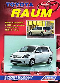 Toyota Raum. Модели 2WD&4WD с 2003 г. выпуска с двигателем 1NZ-FE (1,5 л). Устройство, техническое обслуживание и ремонт