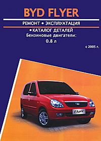 BYD Flyer с 2005 г. в. Бензиновые двигатели 0,8 л. Ремонт. Эксплуатация