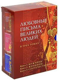 Любовные письма великих людей (комплект из 3 книг)